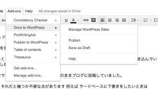 Google ドキュメントの下書きをWordPressへ直接公開できるこのアドオンが神すぎた!