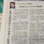 信濃毎日新聞の連載「群青の風」をお手伝いしました。