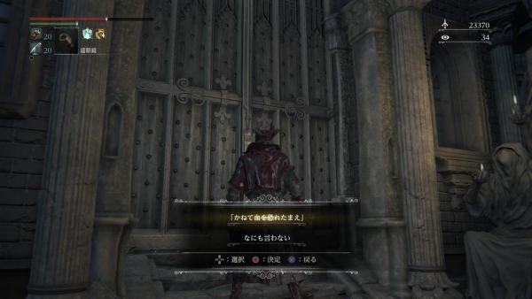 エミーリア 合言葉 場所 ブラッドボーン Bloodborne