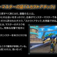 スカウトアタック DQM-J3   ドラゴンクエストモンスターズ ジョーカー3