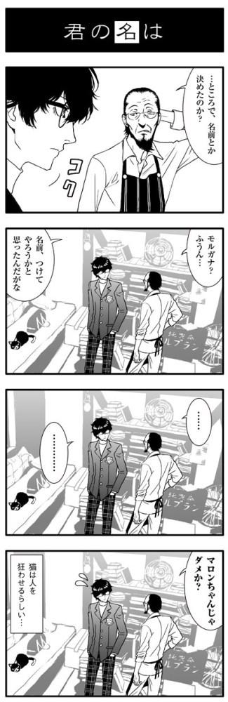 P5 漫画 02