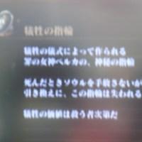 犠牲の指輪   ダークソウル3
