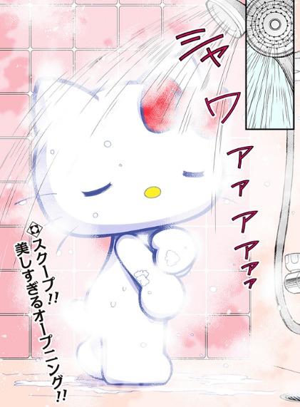 キティちゃん シャワーシーン