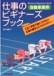 <新発売>仕事のビギナーズブック