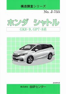 <廃版>構造調査シリーズ/ホンダ シャトル  GK8・9、GP7・8系