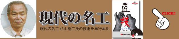 takumi-banner610-135