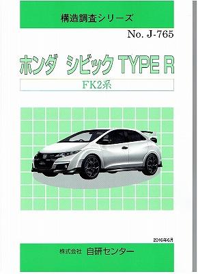 <絶版>構造調査シリーズ/ホンダ シビック TYPER FK2系j-765