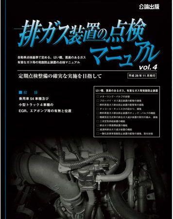 <新発売>排ガス装置の点検マニュアル Vol.4