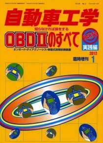 <売切れ・絶版>OBDⅡのすべて PART2(実践編)