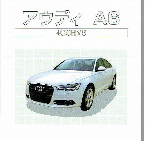 <新発売>構造調査シリーズ/アウディ A6 4GCHVS