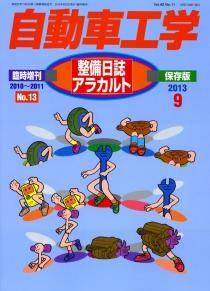 <売切れ・絶版>整備日誌アラカルト№13 (2010~2011年版)