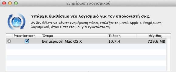 Mac OS X Lion 10.7.4 update