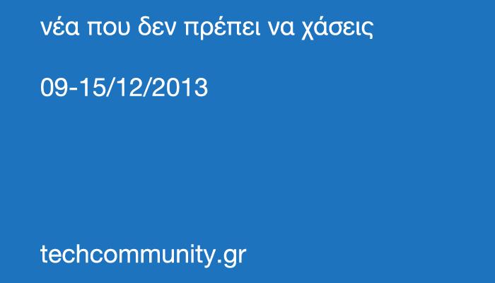 TCWeeklyNews_15122013