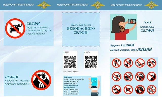 russian selfie rules