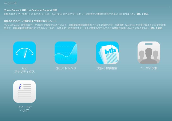 Apple リジェクト問題、完全終了ゲームオーバー。。。。。。。