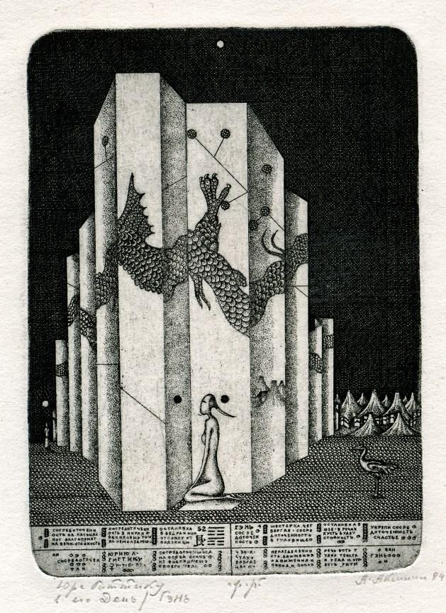 Alexander Aksinin - I CHING series - 1984