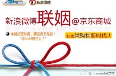 360buy-sina-weibo