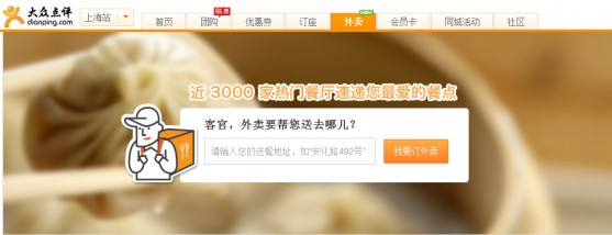 Dianping Food Delivery Channel
