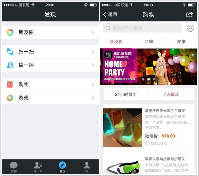 JD in WeChat Discover Tab as the Shopping Channel (left) & JD Official WeChat Account for Customer Service