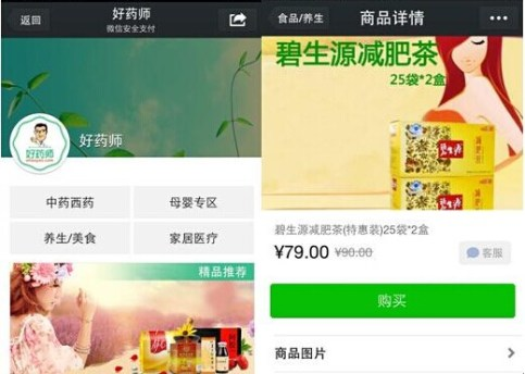 The WeChat Store of  Chinese Pharmacy Haoyaoshi (image: Tencent)