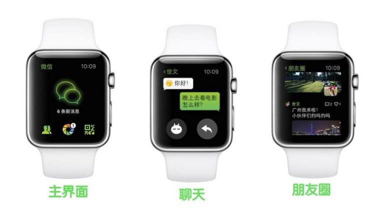 Apple-Watch-Wechat