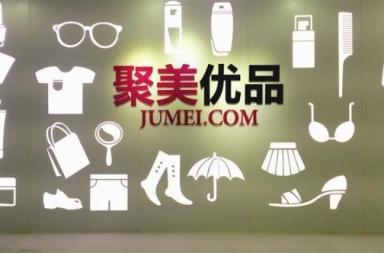 Jumei