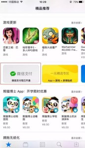 WeChat payment supported on iOS App Store (Image Credit: 微信派)
