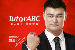 Tutor ABC spokesperson Yao Ming (Image credit: Tutor ABC)