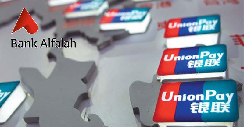 bank-alfalah-unionpay-dc