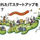 増田さま出題イラスト