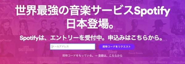 画像2: 世界最大の音楽ストリーミングサービス「Spotify」がついに日本に上陸する。 すでにアプリはiOS・Android両方とも無料でダウンロードできる状態。現時点ではいずれも招待コードが必要な状態となっているが、こちらのサ [...] The post 音楽ストリーミングサービスSpotifyが日本で招待コード提供開始、無料で4000万曲を聴き放題 【@maskin】 appeared first on TechWave テックウェーブ. techwave.jp