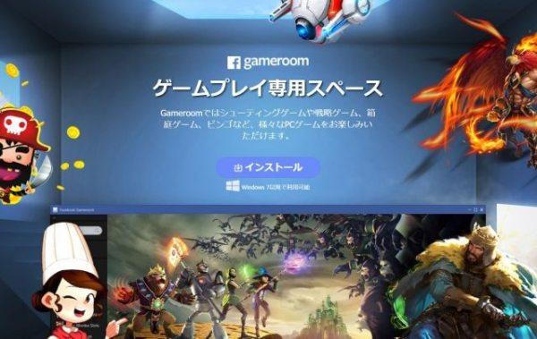 画像2: 米Facebookは2016年11月2日、Windows PC専用のゲームクライアント「Facebook Gameroom」をリリースした。Windows向けクライアントアプリケーションを無料ダウンロード可能。現在のとこ [...] techwave.jp