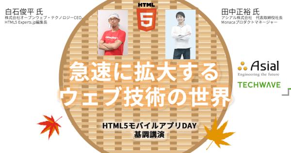 画像2: みなさんは「モバイル=ネイティブアプリ」と思い込んでいませんでしょうか? モバイルの重要性がますます高まる中、ウェブとアプリが分断された状態が続いています。 しかし現在、ウェブとアプリの境界線がなくなりつつあり、ウェブと [...] techwave.jp