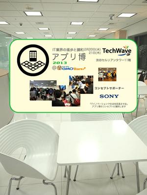 appex2013_article