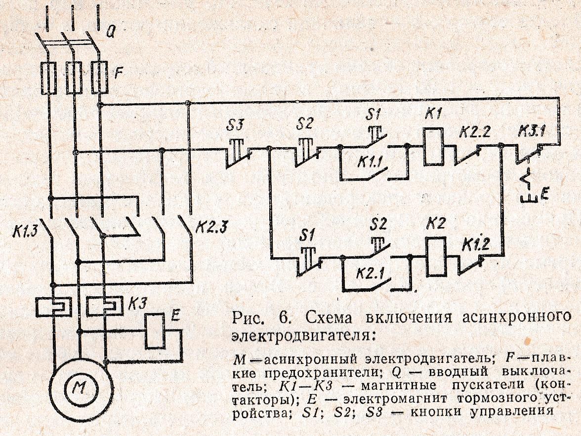 Схема подключения эл. двигатель