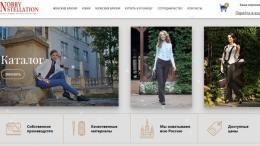 новосибирская фабрика одежды