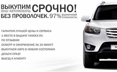 срочная продажа авто