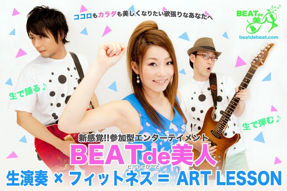 20140326-BEATde美人(main)