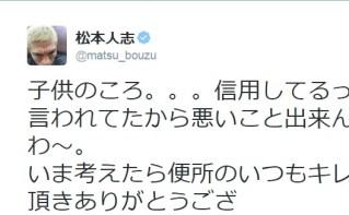 松本人志さんはTwitterを使っています   子供のころ。。。信用してるってオカンに言われてたから悪いこと出来んかったわ〜。 いま考えたら便所のいつもキレイに使って頂きありがとうござ います戦法やな〜。