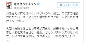 厚切りジェイソン  atsugirijason さん   Twitter