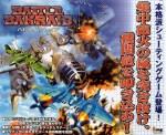 battle-bakraid-flyer