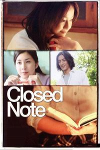 Closed Diary (2007)