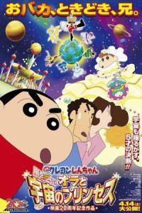 Crayon Shin-chan: Arashi o Yobu! Ora to Uchu no Princess (2012)