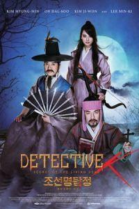 Detective K: Secret of the Living Dead (2018)