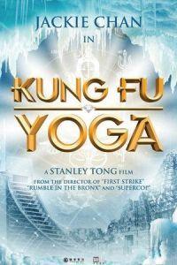 Kung-Fu Yoga (2017)