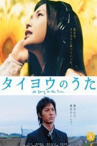Midnight Sun (Taiyo no uta / A Song to the Sun) (2006)