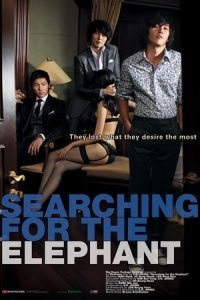Searching for the Elephant (2009)