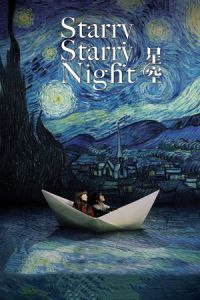 Starry Starry Night (2011)