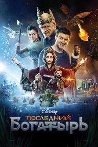 The Last Warrior (2017)