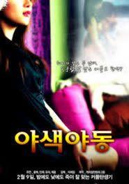 Nonton Film Sex Couple (2016) Subtitle Indonesia Streaming Movie Download